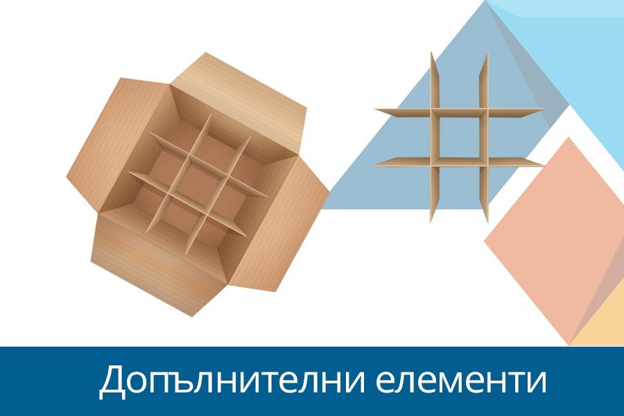 Допълнителни елементи за кутии