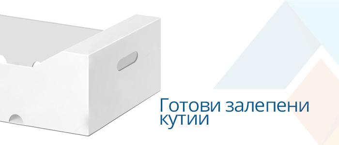 Залепени кутии от две части лесни за сгъване