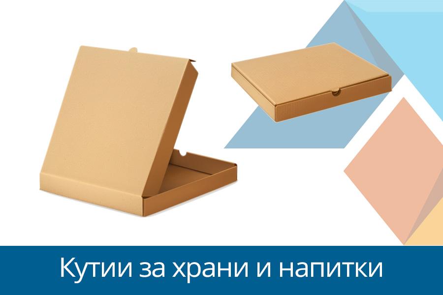 Кутии за пици, храни и напитки от велпапе