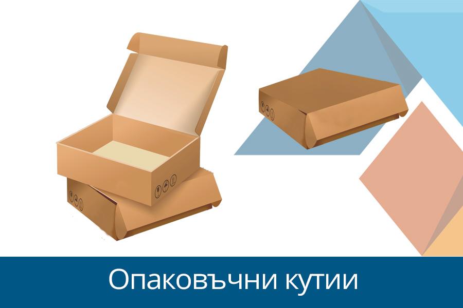 Опъковачни кутии от велпапе