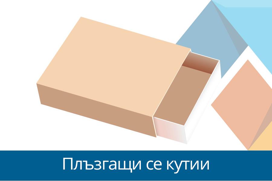 Плъзгащи кутии от две части