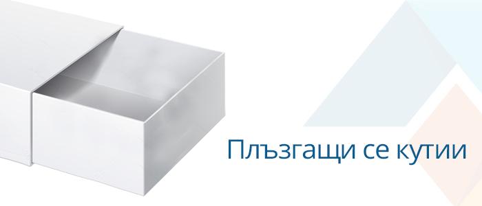 Плъзгаща кутия от две части