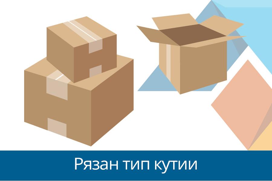 Рязан тип кутии от велпапе