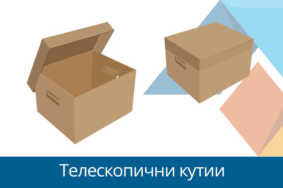 Телескопични кутий с капак от велпапе