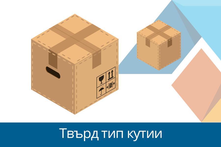 Твърд тип кутии от велпапе