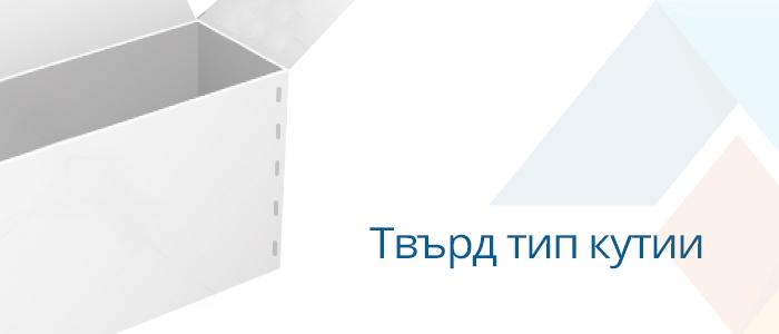 Твърд тип кутия от две части изискват закрепване