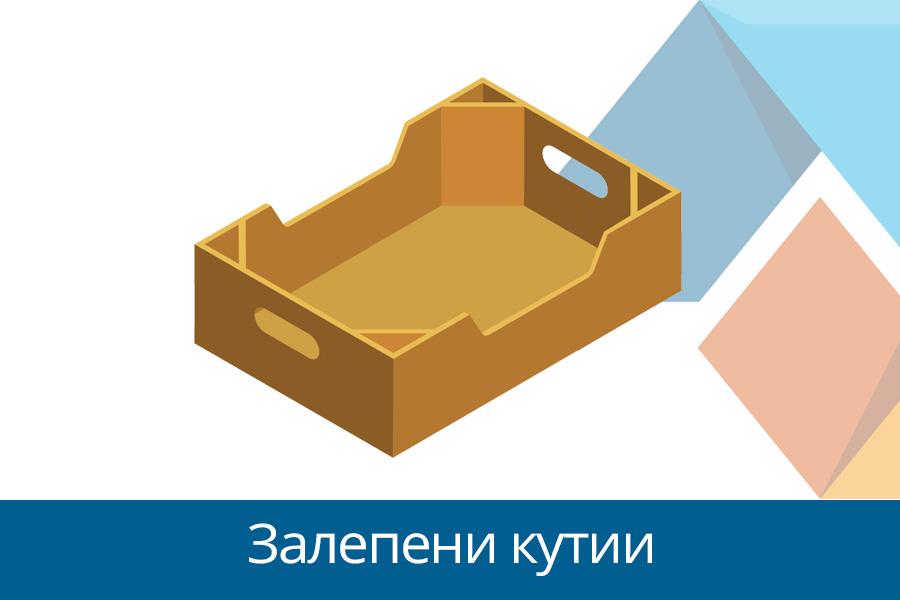 Залепени кутии от велпапе